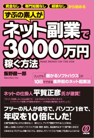 飯野さんの本.jpg