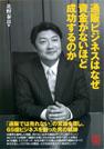 北野さんの本