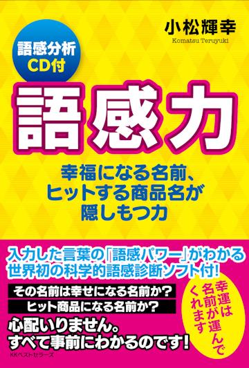 gokanryoku.jpg