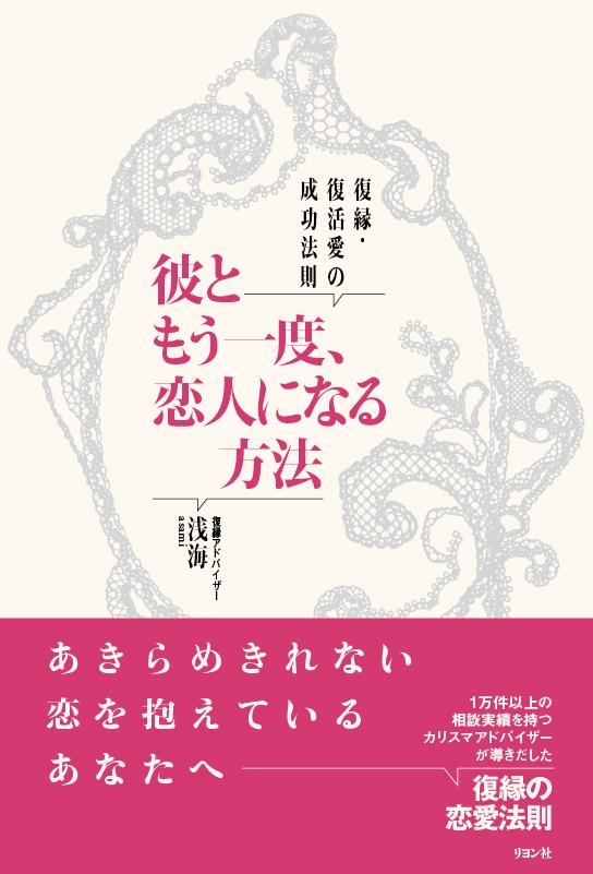 復縁復活愛の本.jpg