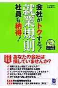 川端康浩氏の就業規則の本