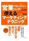 町田さんの第二弾本
