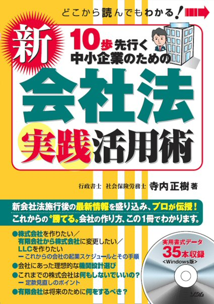 寺内さんの新会社法CDPOM付き本