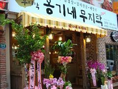キムチジョンゴル店6