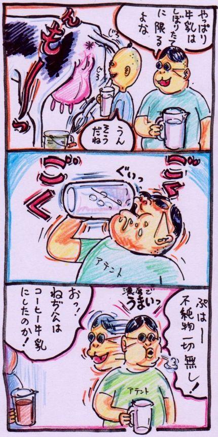 noukougyu01