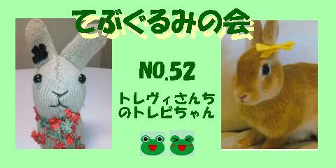 てぶぐるみの会52.JPG