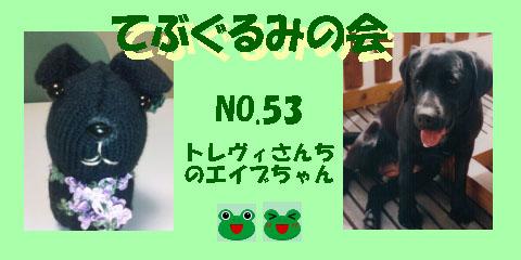 てぶぐるみの会53.JPG