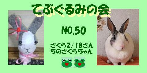 てぶぐるみの会50.JPG