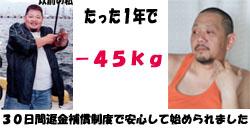-45kg