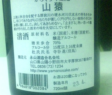 yamazaru01.jpg