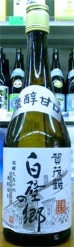 kamoturu-sirakabenosato00.jpg