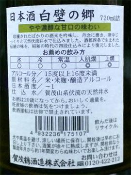 kamoturu-sirakabenosato01.jpg