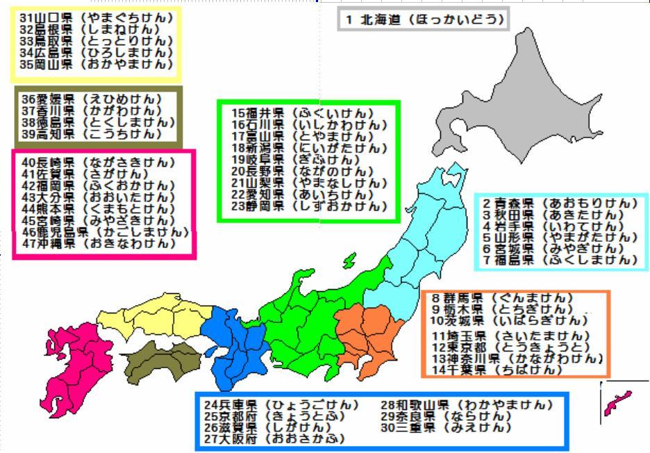 プリント 英語 練習 プリント : 日本地図(掲示用)を作成 ...