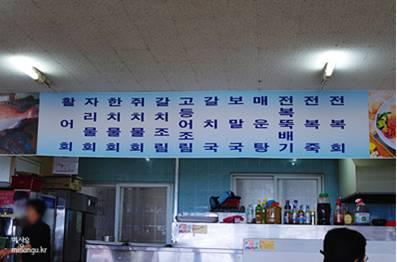 韓国旅行 済州島 グルメ 海鮮料理