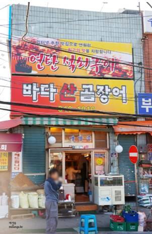 韓国旅行 釜山広域市 釜田