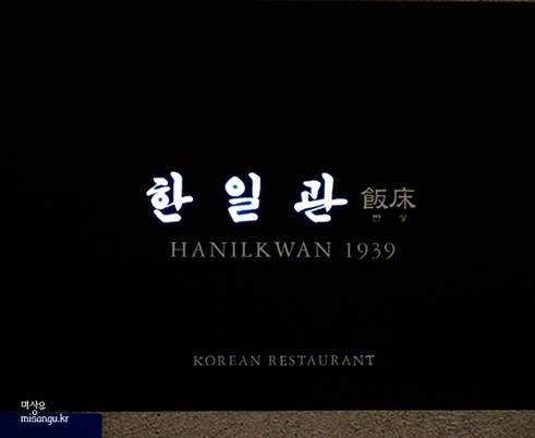 韓国料理 ソウル 永登浦 ピビンパ カルビタン