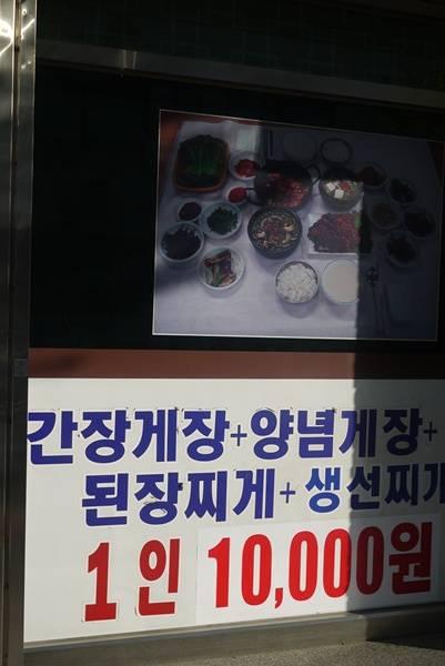 韓国旅行 慶尚南道 巨済島 ケジャン