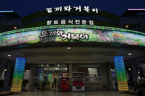 韓国旅行 済州島 イ・スンギ
