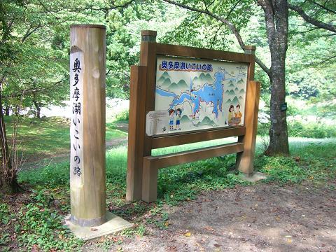 奥多摩 ウォーキング コース