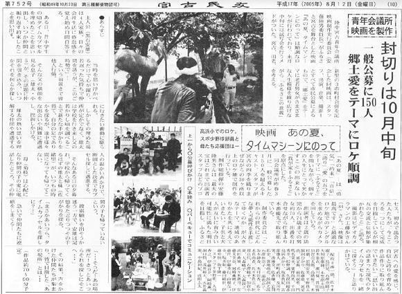 0812の宮古民友縮.JPG