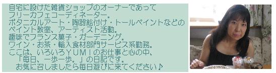 ゆみ日記2-1.jpg