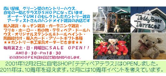 日記TOP4-3.jpg