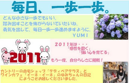 年賀2011-10.jpg