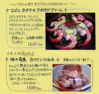 menumeinmigi-1.jpg