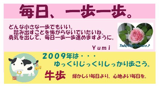 2009ゆみちゃんの日記TOP-1.jpg