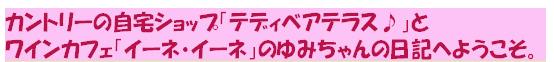 2009ブログ挨拶-1.jpg