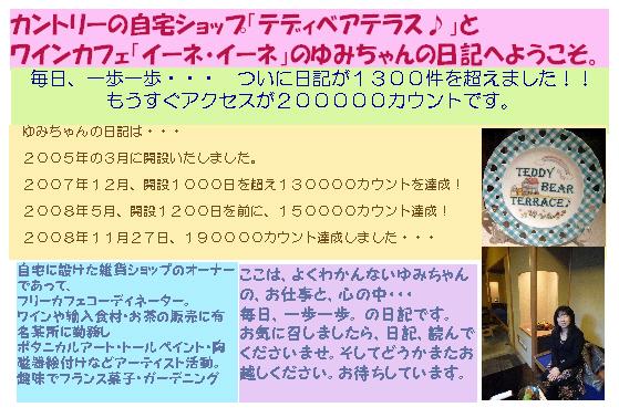 ブログ挨拶2009.jpg