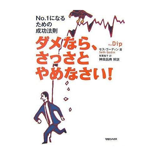 book-iyanara-sassato