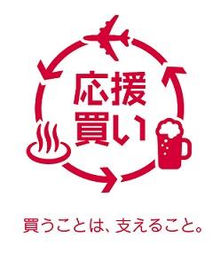 応援買いロゴ0415.jpg