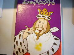 20081124王様のアイスクリーム