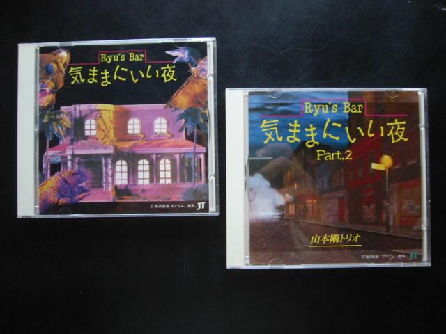 Ryu`s Bar 気ままにいい夜CD