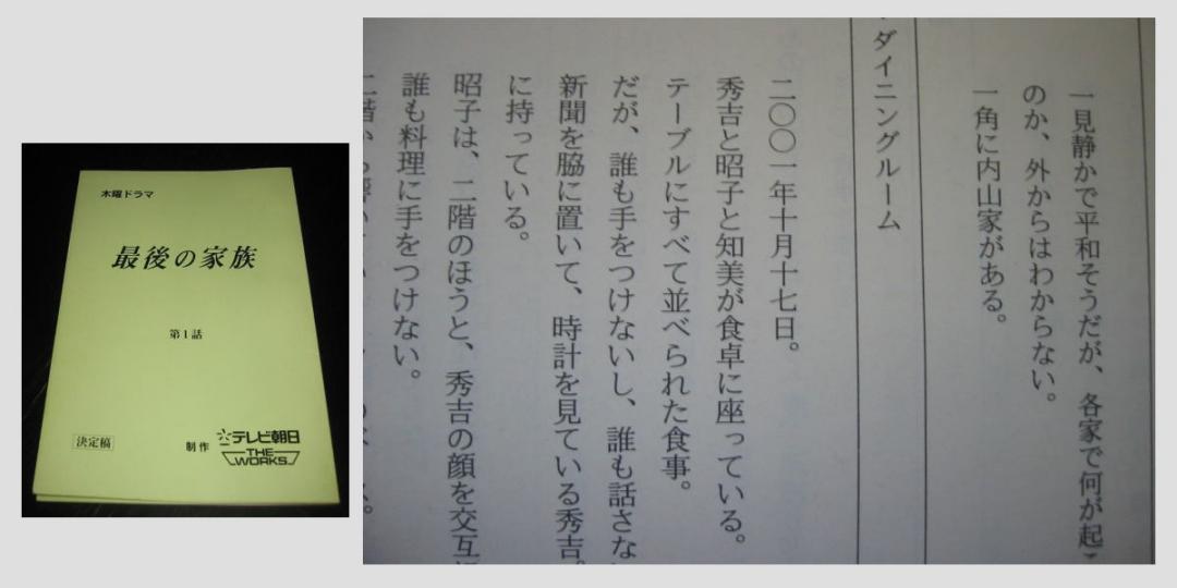 脚本_所蔵NO.77☆ドラマ「最後の家族」の脚本と疑惑|龍の蔵-楽天
