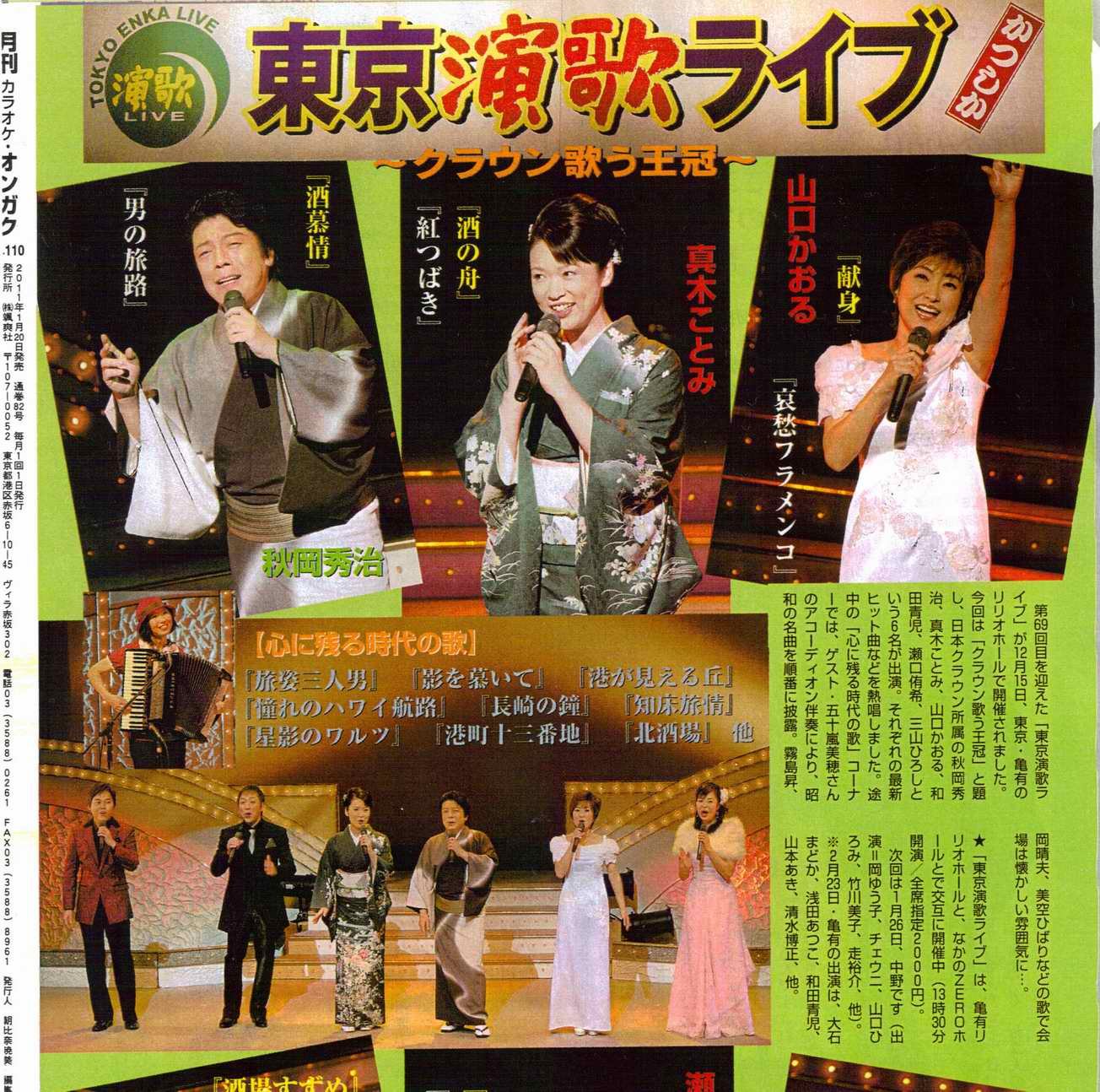東京演歌ライブ記事