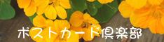 ポストカード倶楽部♪バナー
