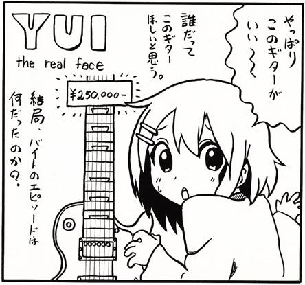 YUI2-1.jpg