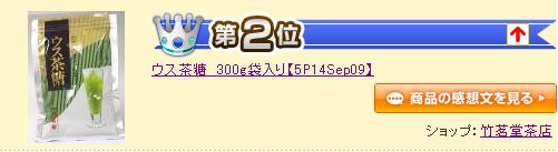 2010年9月29日ウス茶糖 楽天ランキング抹茶部門2位