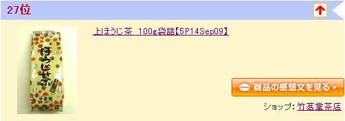 上ほうじ茶 楽天ランキングほうじ茶部門27位