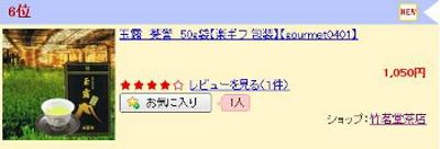 玉露ランキング6位 葵誉50g袋 2012年3月24日