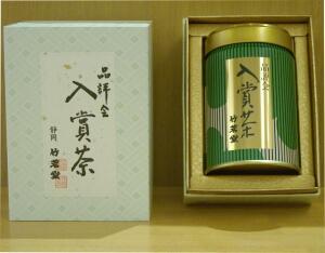 品評会入賞茶