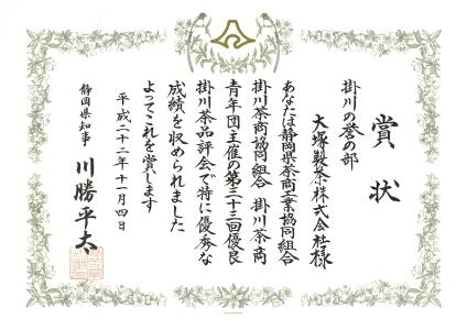 第22回優良掛川茶品評会入賞茶