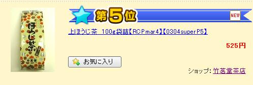 上ほうじ茶100g袋デイリー5位2012-03-04