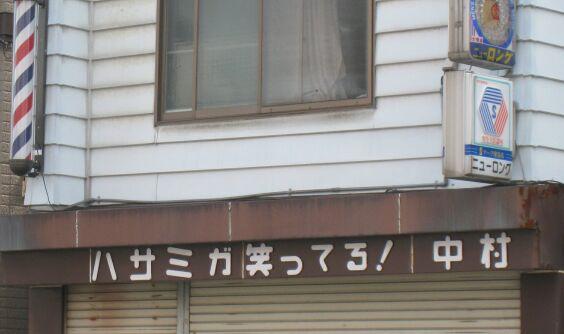 山形の素敵な理髪店