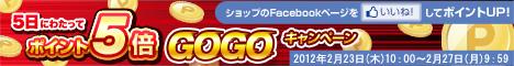 20120223_facebookCP_gogo_468x60.jpg