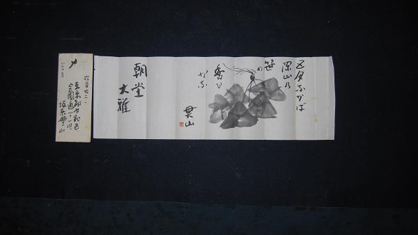 今関天彭先生と坂東貫山 | 詩・...