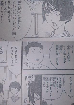 中井さん   椰子基地Blog - 楽天ブログ