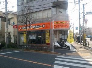 タイヤセンター店舗